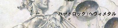 ハードロック ヘヴィメタル  CD 買取 大阪