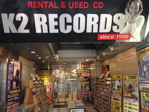 K2レコードのCD高価買取