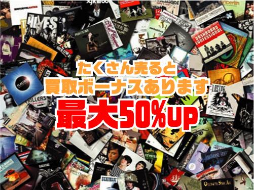 K2レコードのCD買取はボーナス査定があります