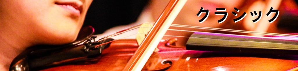 """現代最高峰のチェリスト、ヨーヨー・マがライフワークとして立ち上げた シルクロード・プロジェクト の2016年リリース作。アメリカ・ギター界の重鎮ビル・フリゼールをはじめグレゴリー・ポーター、リアノン・ギデンズ(キャロライナ・チョコレート・ドロップス)というグラミー賞受賞アーティストが勢ぞろいして ルーツ をテーマに異色のコラボレーションを繰り広げる。国籍、宗教の違いを超えて、どこかで耳にしたことのあるメロディーが驚きと新たな魅力をもって胸にせまる。 1969年以来8回のノミネートを経て、2013年に松本で収録された、ラヴェル「歌劇≪こどもと魔法≫」が、第58回グラミー賞『ベスト・オペラ・レコーディング』賞を受賞。小澤征爾にとって初めての受賞ということのみならず、サイトウ・キネン・オーケストラにとっても初の受賞、さらには日本で録音された小澤征爾のアルバムにとっても初めての受賞となった。この記念すべき受賞を祝して、受賞作≪こどもと魔法≫からの曲や、過去のグラミー賞ノミネート作品からの曲、また、お祝いにふさわしい華やかな曲などを集めたベスト盤をリリース。 【SHM-CD】2012年に26歳の若さでチューリヒ・トーンハレ管の音楽監督兼首席指揮者に指名された注目の天才指揮者ブランギエ。新時代のフレッシュな名盤の誕生!≪オーケストレーションの天才≫≪管弦楽の魔術師≫と絶賛される卓越した管弦楽法で人気の作曲家、ラヴェルの管弦楽作品を収録。 2015年12月にアルバム『Nana15』で中国・香港・台湾デビュー。総合チャートで12位、クラシック・チャート1位を記録。天才チェロ少女、Nanaが日本上陸! 旧EMIとレコード産業史上最長の70年に及ぶ契約期間中、300以上の作品を録音した、20世紀を代表する偉大なヴァイオリニストで人道支援などにも力を注いだ巨人、ユーディ・メニューイン生誕100年記念ベスト盤! 気鋭のクァルテット/エベーヌ弦楽四重奏団が、新世代の注目のチェリスト/ゴーティエ・カピュソン、流麗な歌声と深い楽曲解釈で世界を代表するバリトン歌手/マティアス・ゲルネとともに織りなす、心に響くシューベルト作品集。「弦楽五重奏曲」は、シューベルトが2人のチェロ奏者を配して作曲した最晩年の作品。室内楽では異例の、演奏時間約50分という大作になっている。また 歌曲の王 として知られるシューベルトのメランコリックな歌曲たちも収録。2015年パリ録音。 ピアノの女王、マルタ・アルゲリッチやフランスのカピュソン兄弟らの信頼も厚い、1970年アメリカ生まれのピアニスト、ニコラ・アンゲリッシュによるド真ん中のロマンティック・レパートリー!シューマンがショパンに捧げた「クライスレリアーナ」他、リストのソナタとショパンのエチュードをカップリングした秀逸なプログラム。ニコラの繊細な音楽性が炸裂するリリカルなロマン派作品。 珠玉の名曲選""""カタリカタリ""""のロングセラーに続き、名歌の編曲物をずらりと並べた名曲選。宇野功芳をして歌手以上の""""うたごころ""""を持って歌われる名旋律。「これを聴かずにクラシックを語るな!」と、云わしめた""""アモーレ""""!さらに今回は""""カッチーニのアヴェ・マリア""""生来の才能が光る杉谷昭子の編曲が並ぶ名曲選第4弾!なんというデリケートなタッチ、気持の込め方であろう。聴く者の胸にいっそうしみわたる! 「究極の吹奏楽シリーズ」からの「小編成コンクール編」第3弾。少人数バンド用に焦点をあてた1枚です。「コンクールの必需品」となる1枚。作編曲家は今大人気の作家のみを起用。すべてこのCDのための書き下ろし曲です。 「眠るために作られた音楽」としてヨーロッパで話題の音楽がついに日本上陸!マックス・リヒターの新しい試みの曲となった『スリープ』は単一の楽曲としてはレコーディング史上最長の音楽で、「リスナーが眠りに落ちる間も聞こえてくる(体感できる)音楽を」という意図で作られた、今までありそうでなかった曲。このCDは全体で8時間にも及ぶ『スリープ』の中から1時間ヴァージョンに組まれたもので、『フロム・スリープ』とネーミングされた。『フロム・スリープ』は覚醒中に楽しめるよう編成されている。 吹奏楽CDの歴史を刻み続け、シーンに大きな影響を与えるシリーズの最新作!現役学生の吹奏楽部員や顧問、吹奏楽OB・OGといった数多くの吹奏楽愛好者に贈る、吹奏楽最新最強最前線の一枚です!シリーズ第45弾となる今作も、東京佼成ウインドオーケストラを演奏楽団に迎え、""""聴いて""""楽しい、""""吹いて""""楽しい選曲でお届けします。 【ハイブリッドCD】2017年のクラシック音楽界、最大の話題となること確実な、ウラディーミル・ユロフスキ&ロンドン・フィルの初来日を記念して、LPO Live音源を発売!第五弾は"""