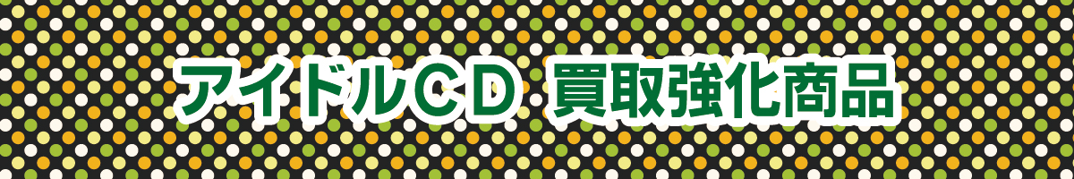 女性アイドルのCDを高く売るなら大阪日本橋のK2レコードがおすすめ。