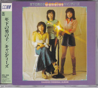 キャンディーズのCD、DVD、ブルーレイ高価買取。大阪日本橋で80年代アイドルグッズを高く売るならK2レコードがおすすめ!