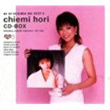 堀ちえみ CD-BOX ~ぼくらのベスト3 84-87