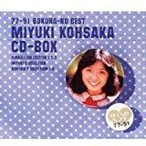 77-91 ぼくらのベスト 香坂みゆき CD-BOX
