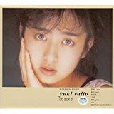 斉藤由貴CD-BOX2〜88〜99 ぼくらのベスト〜