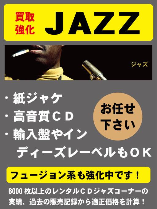 大阪日本橋でジャズのCDを高く売るならK2レコードがおすすめ