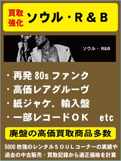 大阪日本橋でソウルのCDを高く売るならK2レコードがおすすめ