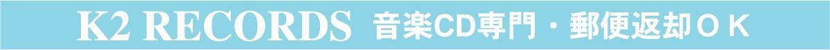 K2レコード CDレンタル 買取 ゴールド会員 line 日本橋 アクセス 大阪 在庫検索 クーポン 営業時間 在庫