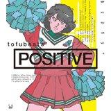 トーフビーツ  日本のヒップホップ レンタル CD 名盤 おすすめ