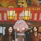 有山じゅんじと上田正樹 日本の70年代 フォークやロック レンタル CD 名盤 おすすめ