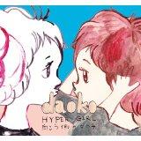 daoka ダオカ  日本のヒップホップ レンタル CD 名盤 おすすめ