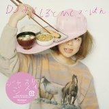 DJみそしるMCごはん  日本のヒップホップ レンタル CD 名盤 おすすめ