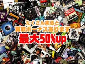 中古CDの買取を行ってます!