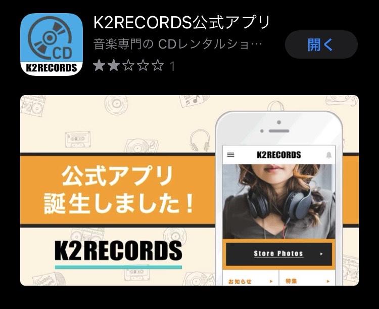 K2レコードのアプリ
